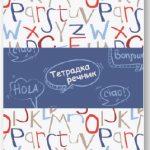 Тетрадка – Речник