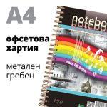 Тетрадки метален гребен – А4, офсетова хартия, твърда подвързия