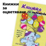 Книжки за оцветяване