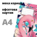Тетрадки А4 – мека подвързия, офсетова хартия