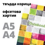 Тетрадки А5 / А4 – твърда подвързия, офсетова хартия