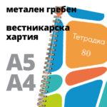 Тетрадки метален гребен – A5/A4 вестникарска хартия